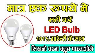 मात्र एक रूपये में LED Bulb बनाना सीखे 101% गारेंटी के साथ Latest Video 2020 - Mobile Technical Guru