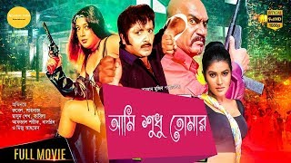 Bangla Action Movie | Ami Sudu Tomar | আমি শুধু তোমার | Rubel | Ilias Kanchan | Mousumi | Rajib