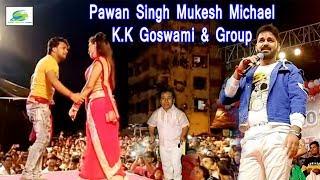 पवन सिंह के गाने पर मुकेश माइकल का डांस, Pawan Singh Mukesh Michael & KK Goswami & Group