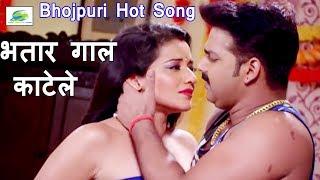 Full HD भतार गाल काटेले, 2020 Super Hit Bhojpuri Gana, Bhatar Gal Katele