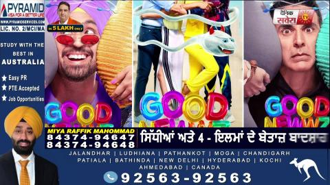 #DiljitDosanjh #GoodNewws  Diljit Dosanjh ਦੀ Good Newws ਨੇ ਦਿੱਤੀ Good News | 300 Crore ਦਾ ਆਂਕੜਾ ਕੀਤਾ ਪਾਰ  | Dainik Savera