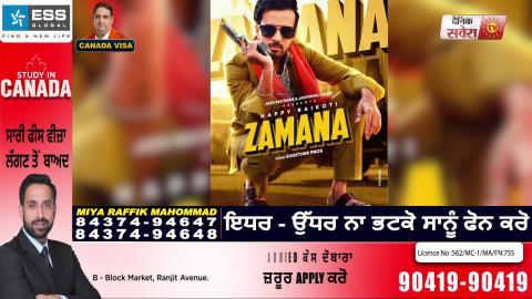 Happy Raikoti Ft. Afsana Khan : Zamane | New Punjabi Song 2020 | Dainik Savera