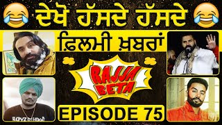 Rajja Beta : Ep 75 | Babbu Maan | EllyMangat | Sidhu Moose Wala | Sippy Gill | New Reply