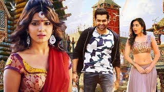 दानवीर नई रिलीज़ हिंदी डबेड एक्शन मूवी 2020 || Latest Hindi Cinema Full HD