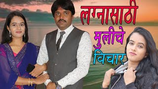 लग्न करायचंय मुलीचे विचार बघा | Short film 2020 | Marriage Story| Yuvraj kumar, Rupali| Nitin Aswar