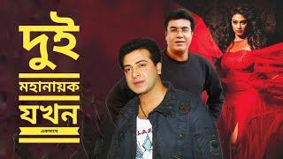 মান্নার সাথে শাকিব খানের অ্যাকশন বাংলা সিনেমা - MK MOVIES