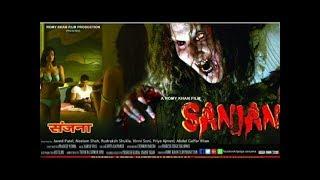 Sanjana || New Hindi Dubbed Blockbuster Horror Movie 2019 || Latest Release Hindi Cinema Full HD