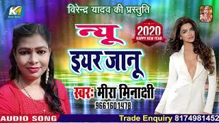 Mira Minakshi का NEW YEAR  SONG 2020 - न्यू इयर जानू - Bhojpuri New Song 2020