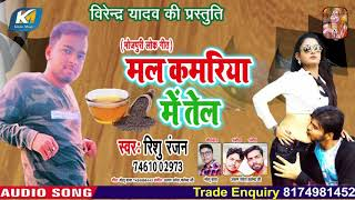 #Rishu Ranjan का NEW SONG 2020 - #मल कमरिया में तेल - Bhojpuri Hit Songs 2020 New