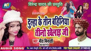 #विवाह गीत स्पेशल 2020 - Mira Minakshi - #दुल्हा के तीन बहिनिया तीनो खेलाड़ जी - विवाह गारी