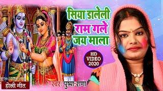#Pushpa Rana का 2020 का पहला सबसे हिट Holi गीत - #सिया डालेली राम गले जयमाला - Bhojpuri Holi Song