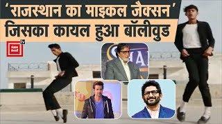 इस  Tiktok star के amitabh से लेकर Hrithik Roshan तक हैं फैन...सोशल मीडिया पर शेयर किया वीडियो