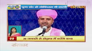 Bhakti Top 20 || 15 January 2020 || Dharm And Adhyatma News || Sanskar