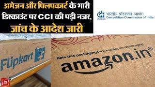 Amazon-Flipkart पर प्रतिस्पर्धा कानून के उल्लंघन का आरोप...आयोग ने दिए जांच के आदेश