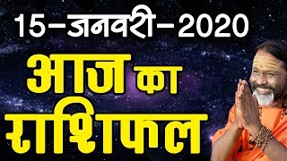 Gurumantra 15 January 2020 - Today Horoscope - Success Key - Paramhans Daati Maharaj