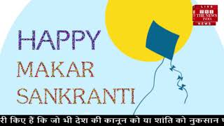 Happy Makar Sankranti // THE NEWS INDIA