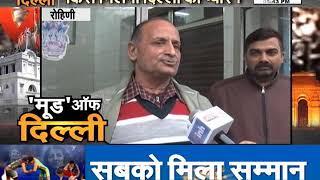 MOOD OF DELHI || देखें क्या है Rohini विधानसभा सीट के लोगों का मूड || JANTA TV