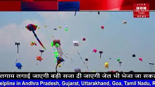makar sankranti in India THE NEWS INDIA