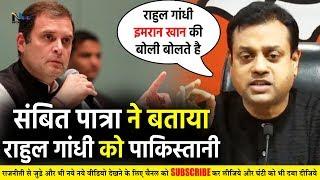 Sambit Patra ने क्यों कहा #Rahul Gandhi को पाकिस्तानी नेता- Sambit Patra का Rahul Gandhi को चैलेंज