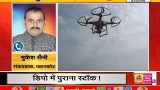 #PATHANKOT : ड्रोन उड़ाने पर लगी पाबंदी