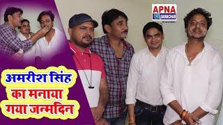 Aamrapali Dubey की फिल्म राजमहल के हीरो | Amrish Singh | का मनाया गया जन्मदिन With Manoj Dwivedi