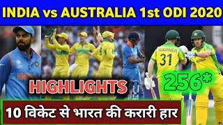 India vs Australia 1st ODI Highlights | IND vs AUS 1st ODI 2020 Highlights