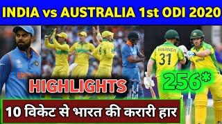 India vs Australia 1st ODI Highlights | IND vs AUS 1st ODI 2020 Highlights
