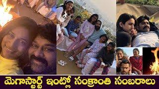 మెగాస్టార్ట్  ఇంట్లో సంక్రాంతి సంబరాలు...! Ram Charan, Varun Tej Celebrating Sankranthi