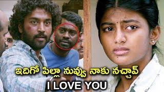 పిల్లా నువ్వు నాకు నచ్చావ్ | Tholi Premalo Movie | Latest Movie Scenes Telugu