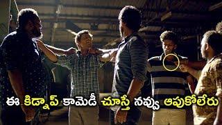 కిడ్నాప్ కామెడీ చుస్తే నవ్వు ఆపుకోలేరు | Latest Movie Scene Telugu | Needi Naadi Okate Zindagi Movie
