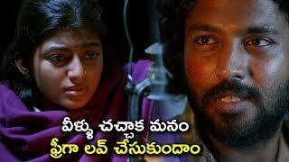 మనం ఫ్రీగా లవ్ చేసుకుందాం | Tholi Premalo Movie | Latest Movie Scenes Telugu