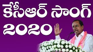 KCR Song 2020 | Municipal Elections Songs | TRS Party SOngs | Singer Sai Chand Songs | Top Telugu TV
