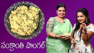 Sankranthi Pongal Recipe by BJP Leader Yamuna Pathak | Sankranthi 2020 | Telugu Food Channel