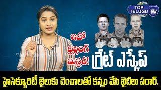 కట్టుదిట్టమైన జైలు నుంచి స్పూన్ల తో ఎస్కేప్ అయిన దొంగలు | Interesting Real Story | Top Telugu TV