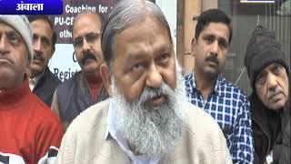 CID मामले में अनिल विज का बयान || ANV NEWS AMBALA - HARYANA