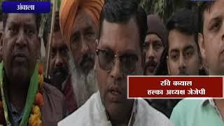 जजपा कार्यकर्ताओं की बैठक || ANV NEWS AMBALA - HARYANA
