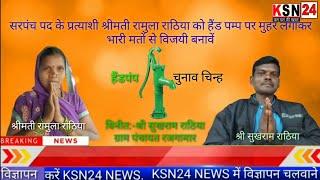 कोरबा/ग्राम रजगामार के सरपंच प्रत्याशी श्रीमती रामुला राठिया को हैंडपम्प छाप पर विजयी बनावें.....