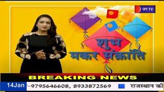 Makar Sankranti Special | जानिए मकर संक्रांति पर सूर्य की पूजा- अर्चना और दान- पुण्य का महत्व