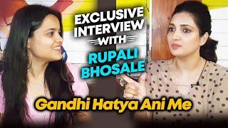 Bigg Boss Marathi Fame Rupali Bhosle Exclusive Interview On Gandhi Hatya Ani Me | New Marathi Natak
