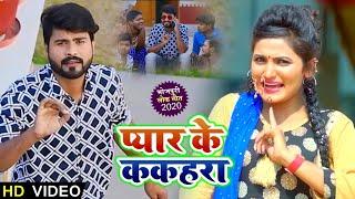 Video - प्यार के ककहरा - Pyaar Ke Kakahara - Lado Madheshiya , Antra Singh Priyanka - Bhojpuri Songs