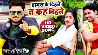 Hamra Ke Dihle Ta Kah Dihle | Bhojpuri New HD Video Song 2020 | Aditya Singh | Bhojpuri Naya Gana