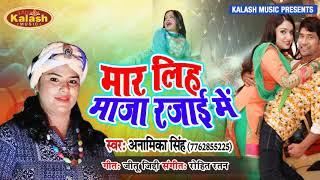 #Anamika Singh | मार लिह माजा रजाई में | Mar Lih Maja Rajai Me | Bhojpuri Song 2020