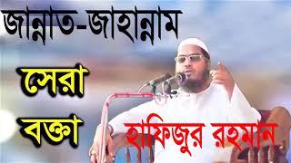 সেরা বক্তার সেরা ওয়াজ । জান্নাত জাহান্নাম । Jannat Jahannam | Hafijur Rahman Siddiki Bangla Waz