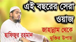 জাহান্নাম থেকে মুক্তির উপায় । সেরা ওয়াজ মাহফিল । Hafijur Rahman Siddiki Bangla Waz Mahfil
