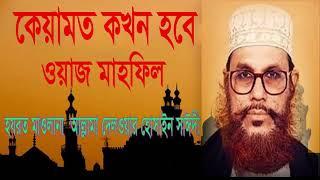 Allama Saidi Bangla Waz Mahfil | কেয়ামত কখন হবে । সাঈদীর অসাধারন ওয়াজ মাহফিল । Saidi Islamic Lecture