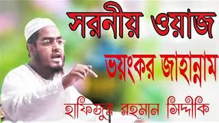 Hafijur Rahman Siddiki Bangla Waz Mahfil | স্বরনীয় ওয়াজ । ভয়ংকর জাহান্নাম । Bangla Waz | Islamic BD