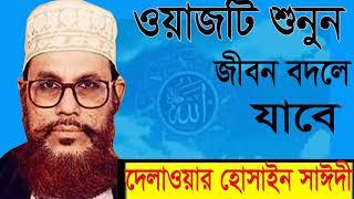 সাঈদী সাহেবের ওয়াজটি শুনুন । জীবন বদলে যাবে । Saidi Bangla Waz Mahfil Video | Islamic Bangla Waz
