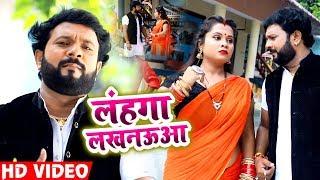 #लहंगा लखनऊआ - #Khesari Lal Yadav और #Ritesh Pandey से भी हिट Song - Sanjay Lal Yadav- Bhojpuri Song