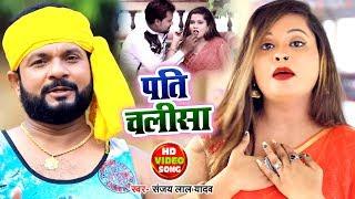 आ गया 2020 का सबसे हिट #धोबी गीत - #Sanjay Lal Yadav - पति चालीसा - Pati #Chalisa - #Dhobi Geet New