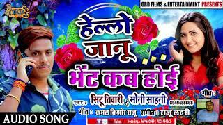 #हेल्लो जानू भेंट कब होई - #Situ Tiwari,Soni Sahani - Hello Janu Bhet Kab Hoe  - Bhojpuri Song 2020